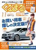 月刊くるまる2014.11号