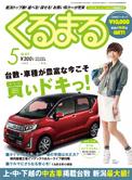 月刊くるまる2015.5号