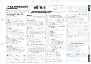 ウィッシュ 4WD X 新潟 中古車 ワンオーナー全記録簿