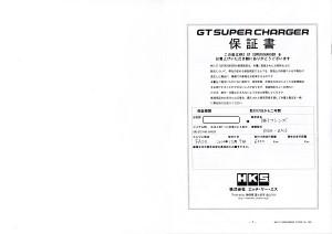 86 スーパーチャージャー GT 新潟 中古車