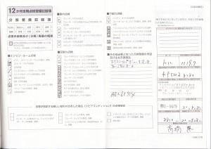 マーチ 12R 新潟 中古車