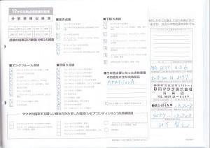 RX-8 タイプS 新潟 中古車