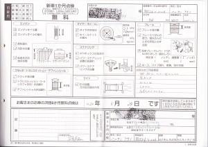 フーガ 370GT 新潟 中古車