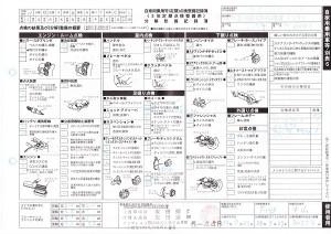 ウィッシュ Xエアロスポーツパッケージ 新潟 中古車