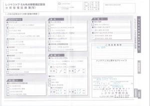 レクサスLS LS460 バージョンS Iパッケージ 新潟 中古車