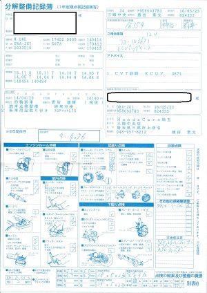 記録簿28.05.23 リコール済