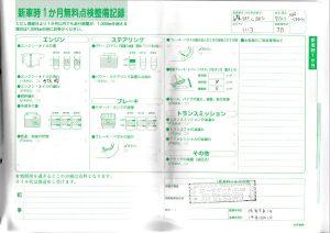 記録簿 18.10.1