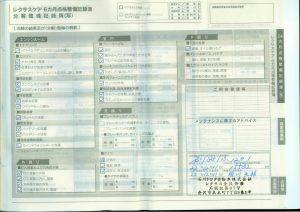 記録簿22.12.11 15582km