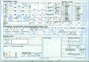 記録簿-2