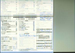 記録簿1-2 26.4.17 1319km