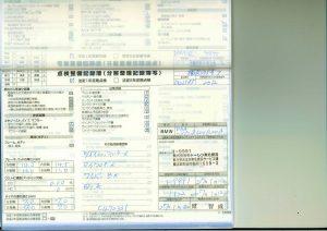 記録簿2-2 27.1.10 1622km リコール