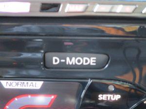 D-MODEスイッチ